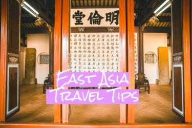 台湾・韓国・中国旅行 |ノマド|バックパック|ひとり旅情報まとめ