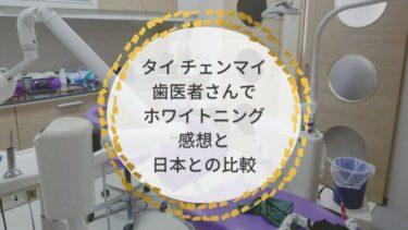 タイ チェンマイの歯医者さんでホワイトニング|日本との比較と結果