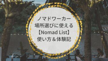 ノマドワーカー場所選びに使えるNomad List使い方&体験記