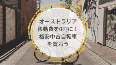 オーストラリア旅行・移動費を0円で過ごす方法・格安中古自転車を買おう