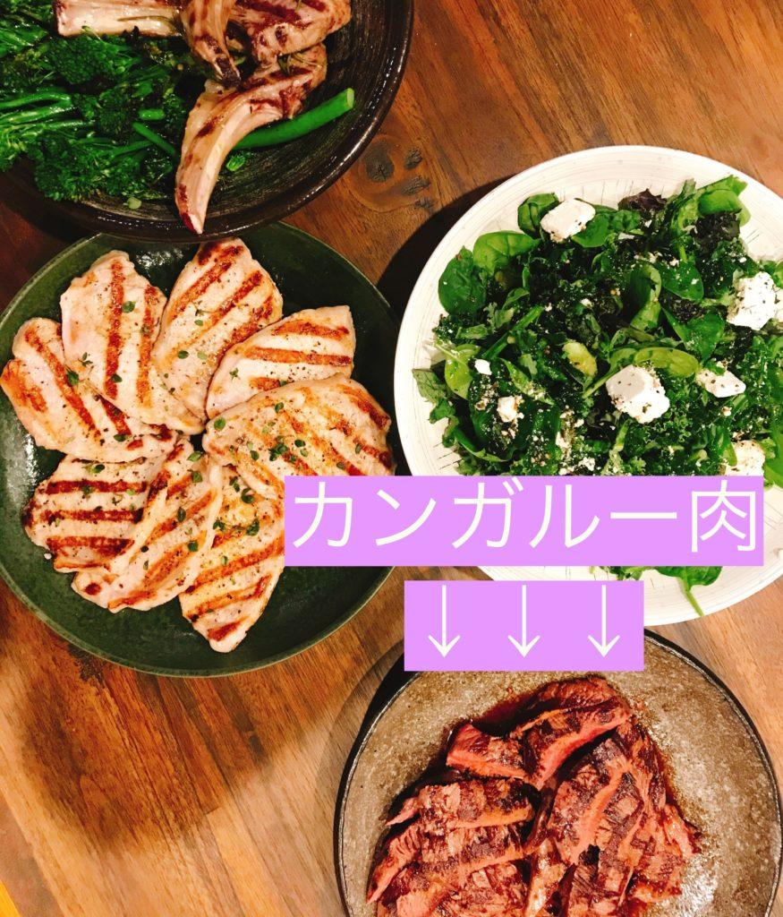 おすすめカンガルーミートレシピNo.1のカンガルー肉ステーキ