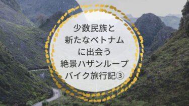 Du Gia(ドゥジア) 編 ベトナムハザンループバイク旅行記③