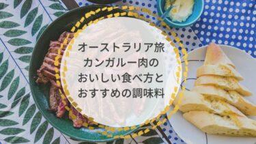オーストラリア旅|カンガルー肉のおいしい食べ方とおすすめの調味料。