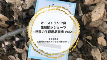 オーストラリア発日本でも買える生理吸水ショーツ【世界の生理用品事情②】