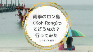 カンボジア|ロン島(Koh Rong)雨季に行っても楽しめる?旅行記