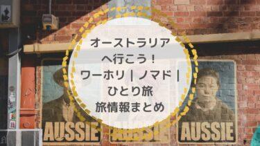 オーストラリア旅行へ行こう!ワーホリ|ノマド|ひとり旅お得情報まとめ