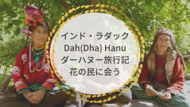 ラダック|Dah(Dha) Hanu(ダーハヌー)旅行記|花の民に会う