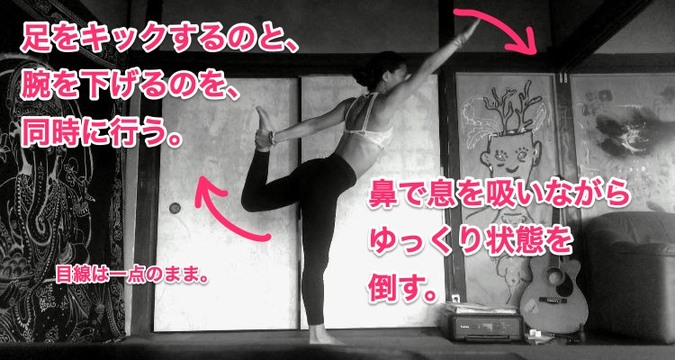 Standing Bow Pose(弓のポーズ)– 効果、目的、ポーズのポイント