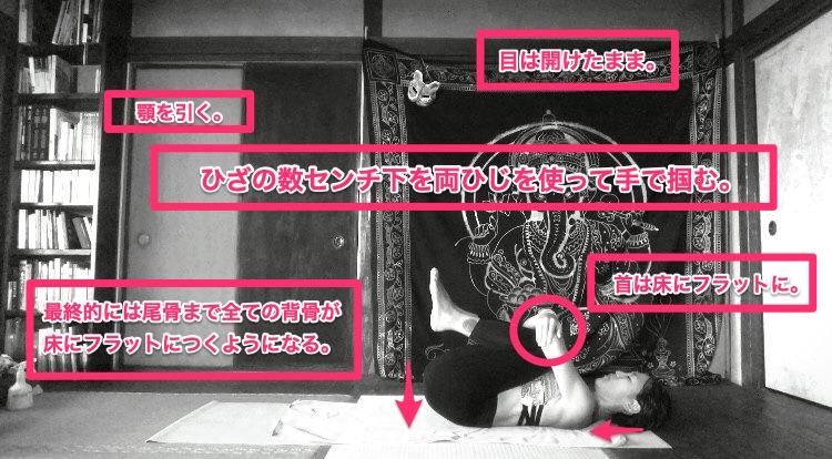 ウィンドリムービングポーズ(ガス抜きのポーズ)Bikram Yoga 26ポーズ効果・目的まとめ
