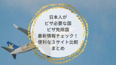 日本ビザ必要な国、ビザなし国の最新情報チェック!便利な3サイト比較。