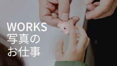 WORKS|写真のお仕事