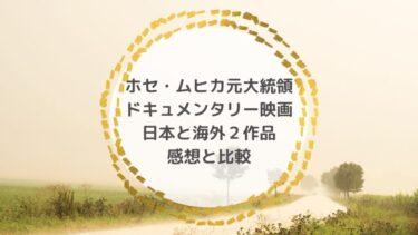 ホセ・ムヒカ元大統領ドキュメンタリー映画|日本と海外2作品、感想と比較