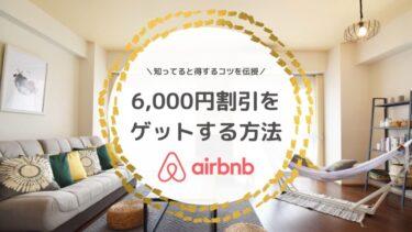 Airbnb(エアビ)6,000円割引を受ける方法|予約のコツを伝授♫
