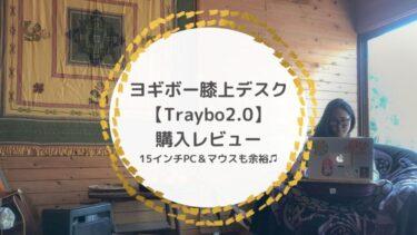 ヨギボー膝上デスク【Traybo2.0購入レビュー】15インチPC+マウスも余裕♫