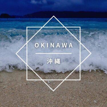 沖縄|旅写真たち