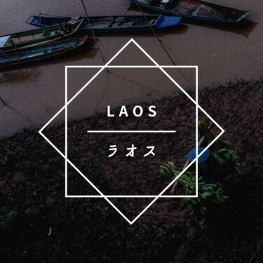 ラオス旅写真集