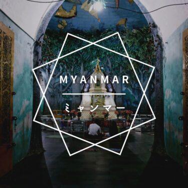 ミャンマー(ビルマ)旅 写真集