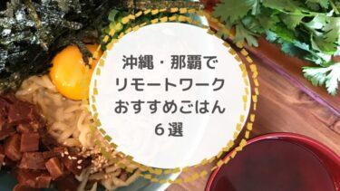 沖縄・那覇でリモートワーク中のごはん うちなーのおすすめグルメ6選